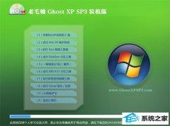 老毛桃Windows xp 超纯装机版 2021.04