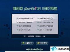 深度技术Win7 清爽装机版32位 2021.04