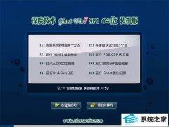 深度技术Win7 优化装机版 2021.04(64位)