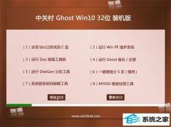 中关村Win10 32位 正式装机版 2021.04