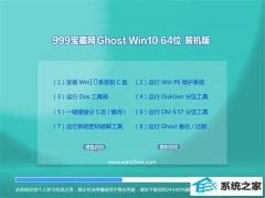 999宝藏网Win10 万能装机版 2021.04(64位)