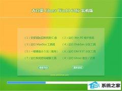 大白菜Ghost Win10 64位 最新装机版 2021.04
