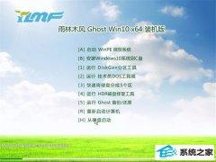 雨林木风Windows10 64位 绝对装机版 2021.04