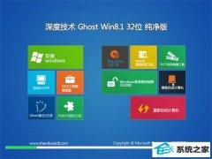 深度技术Windows8.1 青年纯净版32位 2021.04