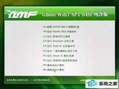 雨林木风Windows7 64位 大师纯净版 2021.04
