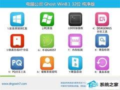 电脑公司Ghost Win8.1 32位 完整纯净版 2021.04