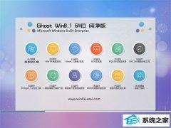 通用系统Win8.1 安全纯净版 2021.04(64位)