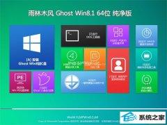 雨林木风Windows8.1 64位 增强纯净版 2021.04