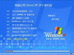 电脑公司Windows xp 优化装机版 2021.06