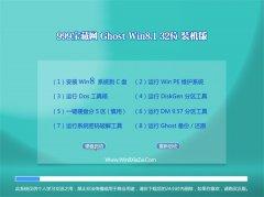 999宝藏网Windows8.1 电脑城装机版32位 2021.06