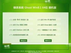 绿茶系统Win8.1 专业装机版 2021.06(64位)