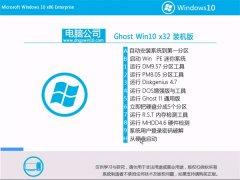 电脑公司Win10 安全装机版32位 2021.06