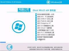 电脑公司Windows10 64位 精选装机版 2021.06