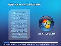 电脑店Windows10 64位 珍藏装机版 2021.06