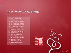 通用系统Win8.1 绿色纯净版 2021.06(32位)
