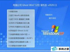 电脑公司Windows7 办公装机版32位 2020.11