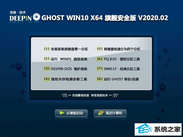 鹰王系统 GHOST WIN10 X64 旗舰安全版 V2020.02(64位)
