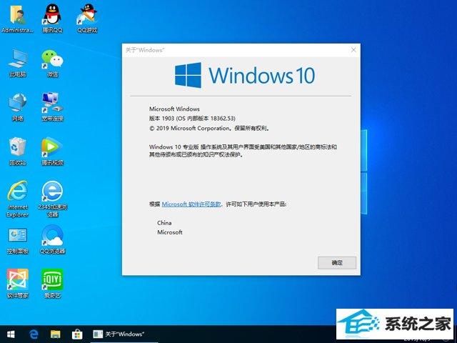 系统城 GHOST WIN10 X64 稳定旗舰版 V2019.10(64位)