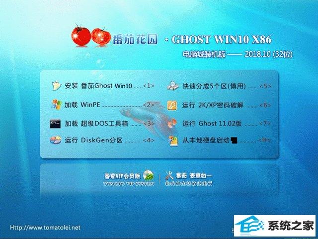 装机员 GHOST WIN10 X86 电脑城装机版 V2018.10(32位)