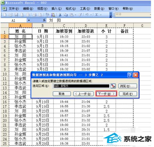 Excel,数据,透视表,数据透视表怎么用