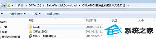office,安装office 2003,office 2003 简体,安装2003版office