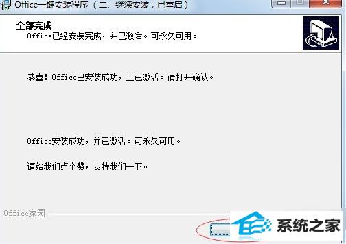 office,安装office 2003,office 2003 简体,安装2003版office .