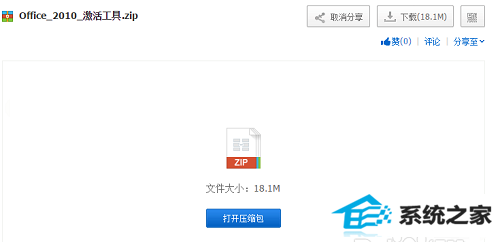word,密钥,word2010密钥,激活word2010