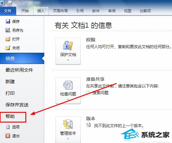 word,密钥,word2010密钥,激活word2010.