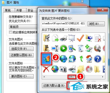win7,图标,文件夹,更改win7文件夹图标