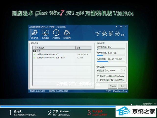 鹰王系统 GHOST WIN7 SP1 X64 万能装机版 V2019.04 (64位)
