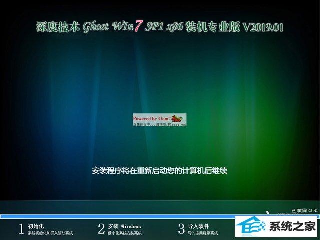 鹰王系统 GHOST WIN7 SP1 X86 装机专业版 V2019.01(32位)