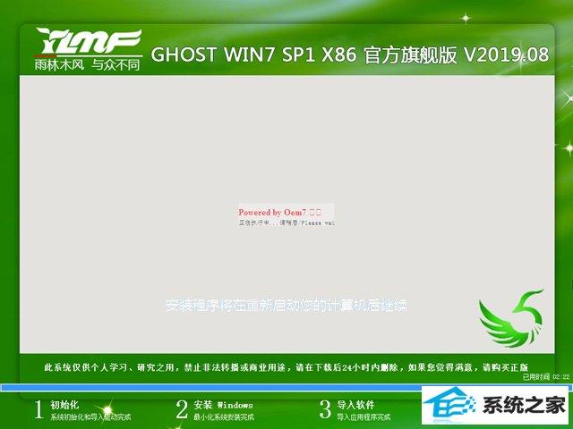 系统城 GHOST WIN7 SP1 X86 官方旗舰版 V2019.08(32位)