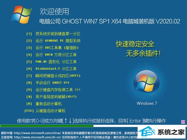 冰封系统 GHOST WIN7 SP1 X64 电脑城装机版 V2020.02(64位)
