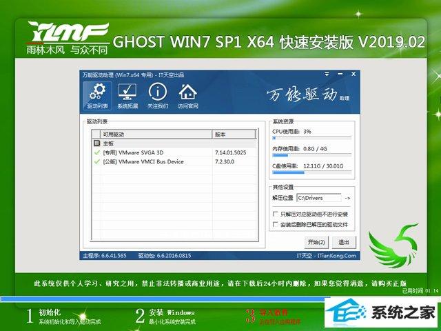系统城 GHOST WIN7 SP1 X64 快速安装版 V2019.02(64位)