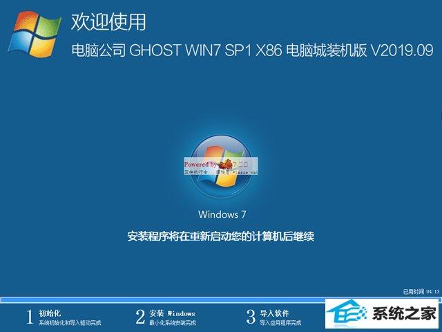 冰封系统 GHOST WIN7 SP1 X86 电脑城装机版 V2019.09(32位)