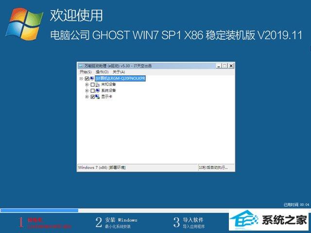 冰封系统 GHOST WIN7 SP1 X86 稳定装机版 V2019.11(32位)