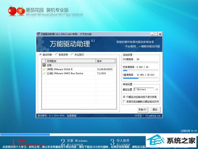 装机员 GHOST WIN7 SP1 X64 装机专业版 V2020.03 (64位)