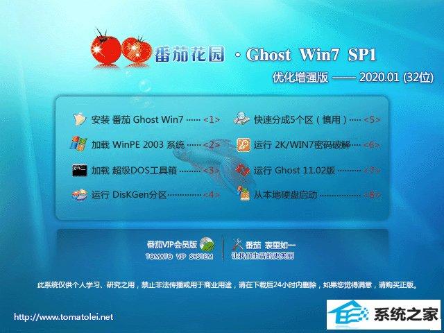 装机员 GHOST WIN7 SP1 X86 优化增强版 V2020.01 (32位)