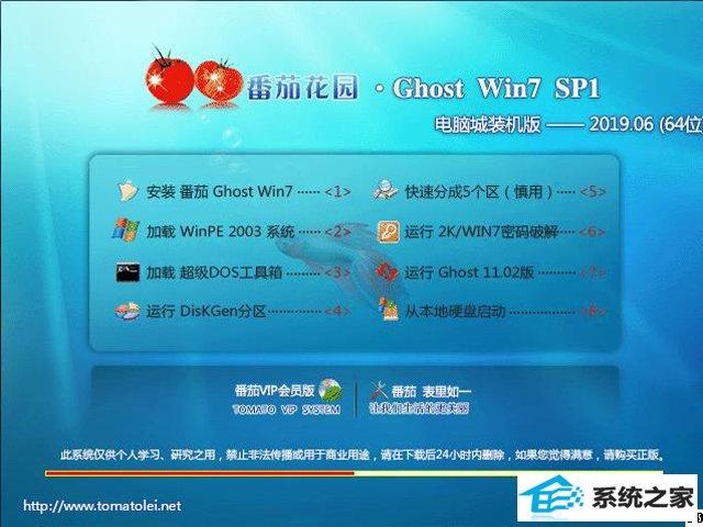 番茄家园 GHOST WIN7 SP1 X64 电脑城装机版 V2019.06 (64位)