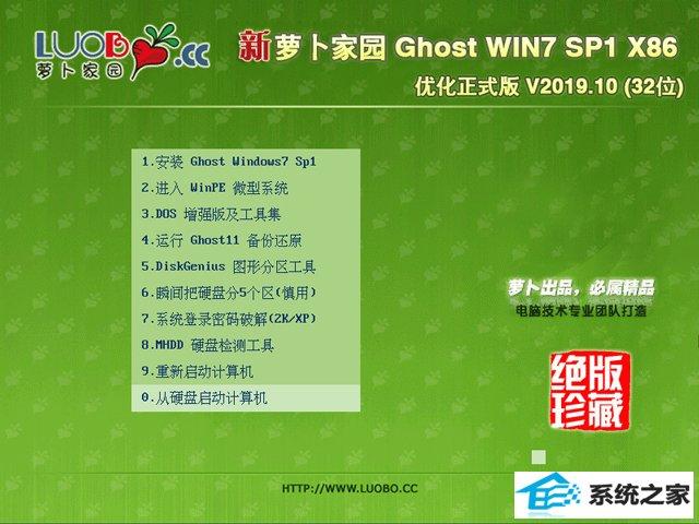 技术员联盟 GHOST WIN7 SP1 X86 优化正式版 V2019.10 (32位)