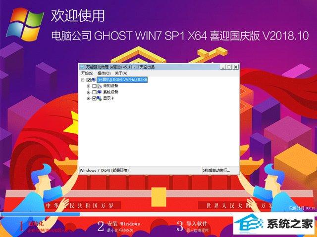 冰封系统 GHOST WIN7 SP1 X64 喜迎国庆版 V2018.10(64位)