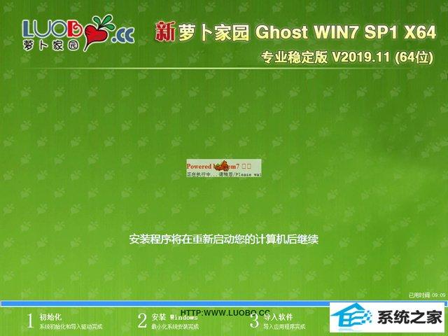 技术员联盟 GHOST WIN7 SP1 X64 专业稳定版 V2019.11 (64位)