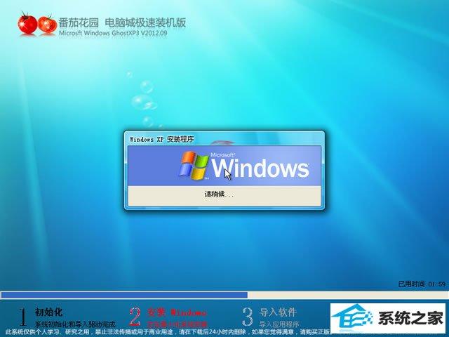 装机员 GHOST XP SP3 快速装机专业版 2012.09
