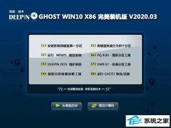 鹰王系统 GHosT win10 x86 完美装机版 V2020.03(32位)