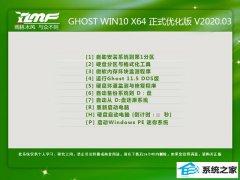 系统城 GHosT win10 x64 正式优化版 V2020.03(64位)