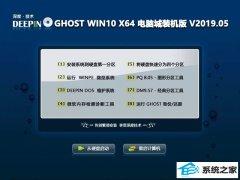 鹰王系统 GHosT win10 x64 电脑城装机版 V2019.05(64位)