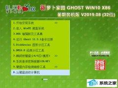 技术员联盟 GHosT win10 x86 暑期装机版 V2019.08 (32位)