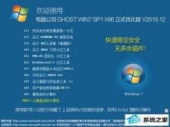 冰封系统 GHosT win7 sp1 x86 正式优化版 V2019.12(32位)